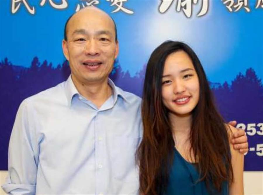 高雄市長韓國瑜與女兒韓冰。(圖/取自網路)