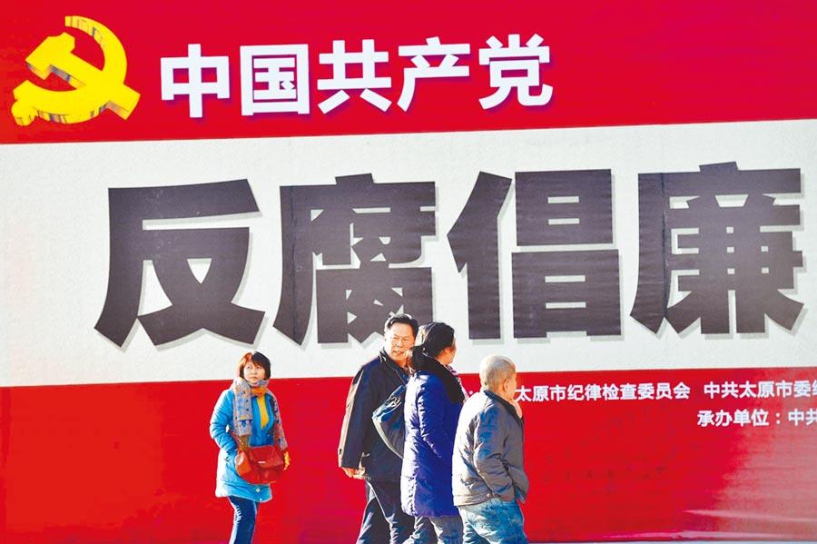 山西共黨黨員參觀中國共產黨反腐倡廉展覽。(中新社資料照片)