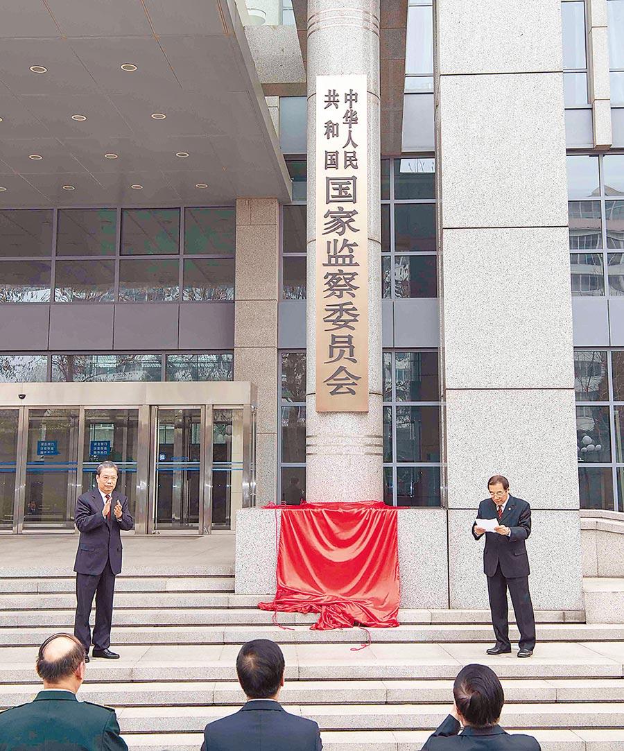 2018年3月23日,中華人民共和國國家監察委員會舉行揭牌和憲法宣誓儀式。(新華社)
