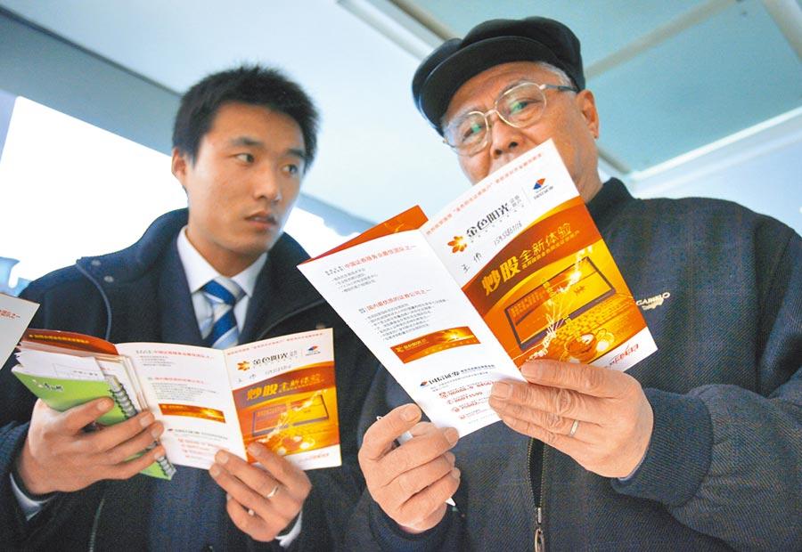 投資者至中國工商銀行購買債券型基金。(CFP)