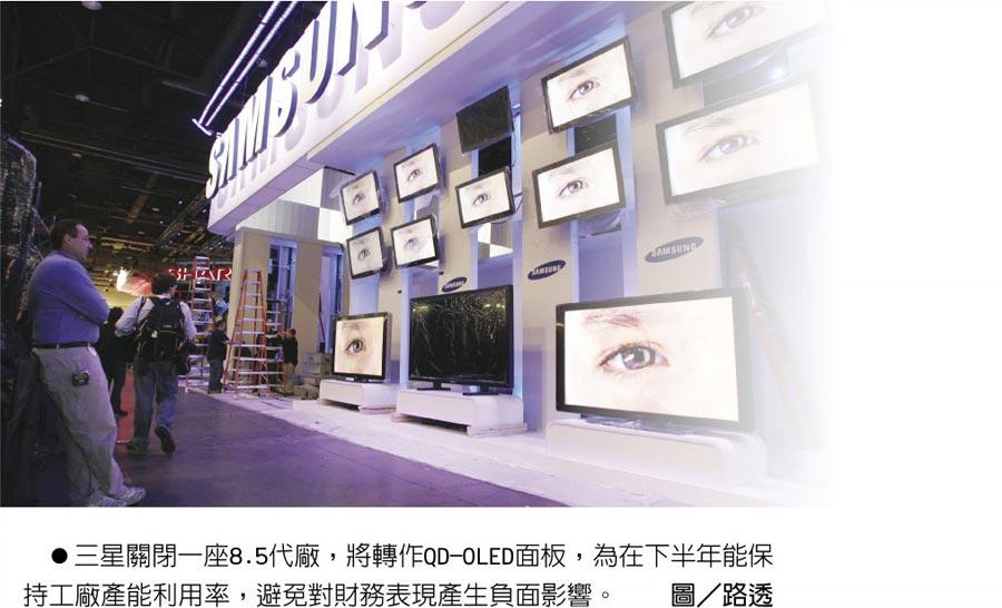 三星關閉一座8.5代廠,將轉作QD-OLED面板,為在下半年能保持工廠產能利用率,避免對財務表現產生負面影響。圖/路透