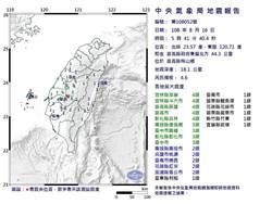05:41嘉義4.6地震 雲嘉彰4級