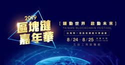 全台首場加密貨幣市集 區塊鏈應用場景24、25日五股登場