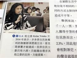 教科書竟成DPP文宣 採用大量民進黨人物照片