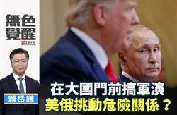 無色覺醒》賴岳謙:在大國門前搞軍演 美俄挑動危險關係?