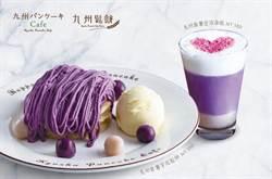 「屬於你-薯.芋.泥」 到九州鬆餅Cafe享受夏末秋初的微甜美味