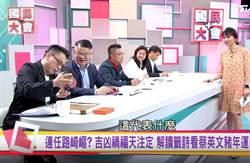 詹惟中抽籤問小英連任路 她驚:怎麼抽不出來?!