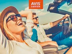 國外自駕旅行 安維斯祭租車優惠