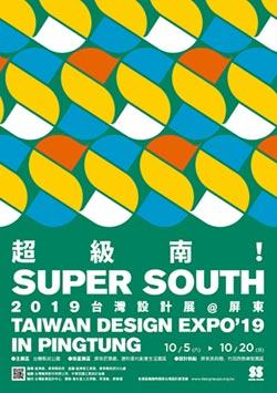 台灣設計展 超級屏東味