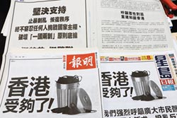 香港受夠了 紙媒廣告疾呼對話