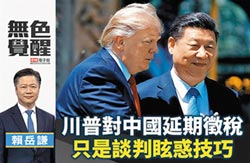 賴岳謙:川普對中國延期徵稅 只是談判眩惑技巧