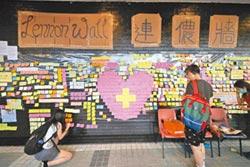 港台出現藍儂牆 傳遞愛與和平
