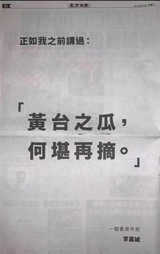 李嘉誠引黃台瓜辭 籲勿再傷害香港