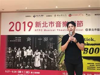 2019新北市音樂劇節 混血王子倪安東現場開唱
