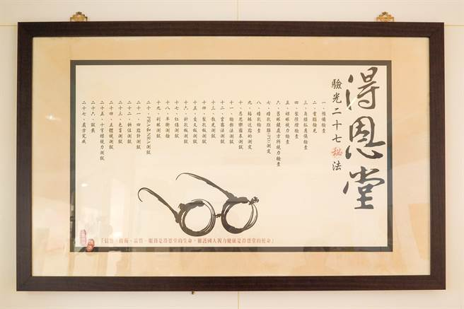 得恩堂眼鏡以「得恩、感恩、報恩」為經營理念,迄今已走過78個年頭。圖/易繼中攝