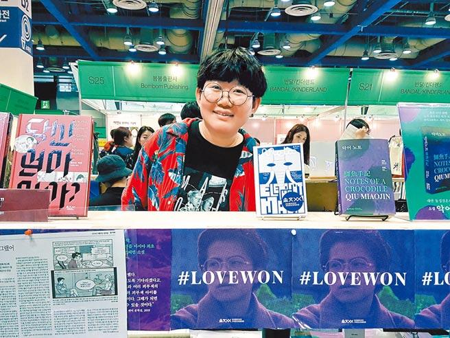 獨立出版社「動詞出版」(Oomzicc)總編輯盧柔多力抗主流偏見,近日出版台灣已故同志作家邱妙津代表作《鱷魚手記》韓文版,希望將台灣同志婚姻合法的平權精神帶到韓國。(逗點文創結社提供)