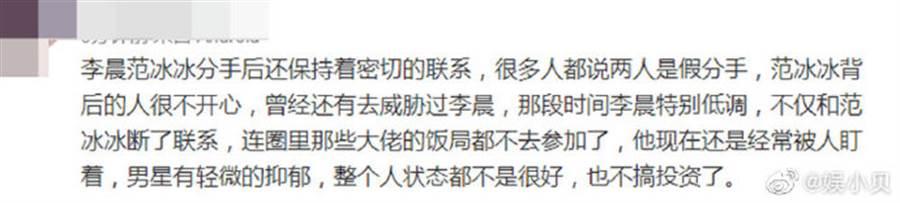 知情人士爆料李晨暴瘦原因。(取自微博)