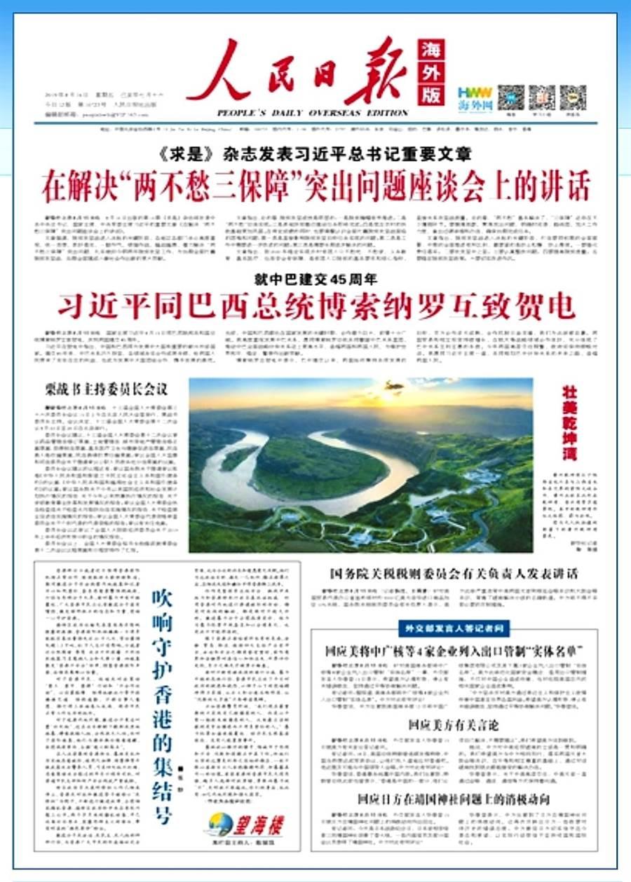 中共黨媒《人民日報海外版》今天(16日)在頭版「望海樓」專欄刊出評論員張盼的文章〈吹響守護香港的集結號〉。(網路截圖)