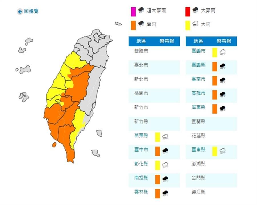 氣象局發布豪大雨特報(圖/氣象局)