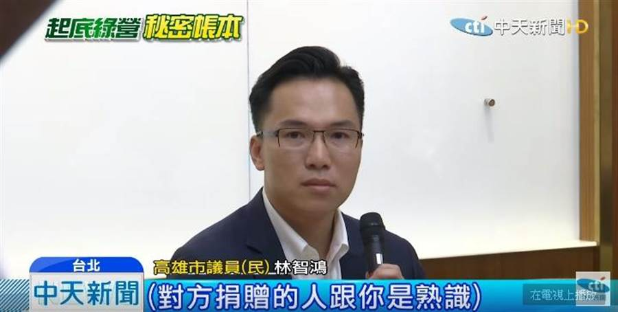 高雄市議員林智鴻。(圖/本報系影音截圖)