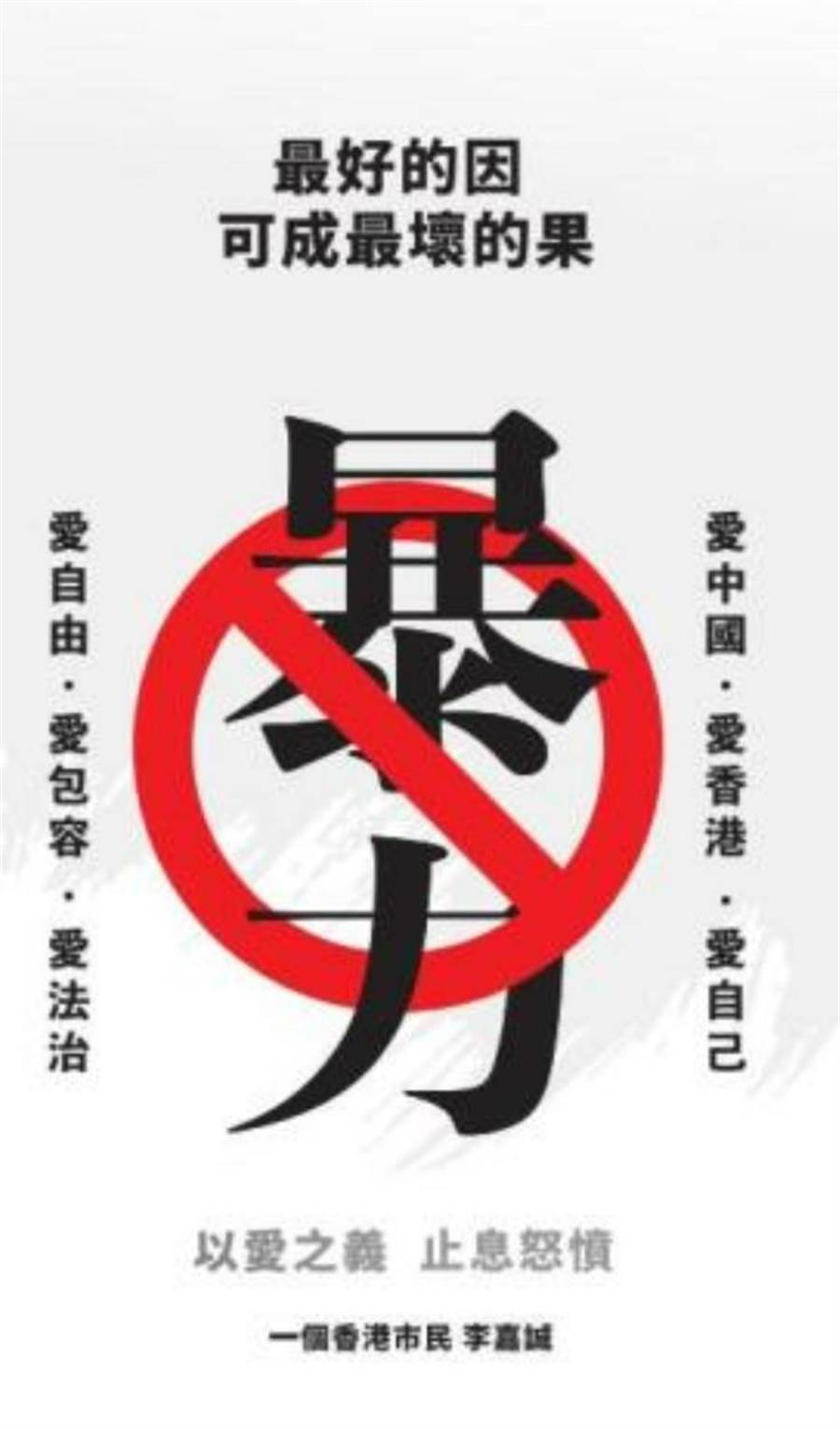 香港富豪李嘉誠在港媒刊登廣告,呼籲愛包容·愛法治。(取自文匯報)