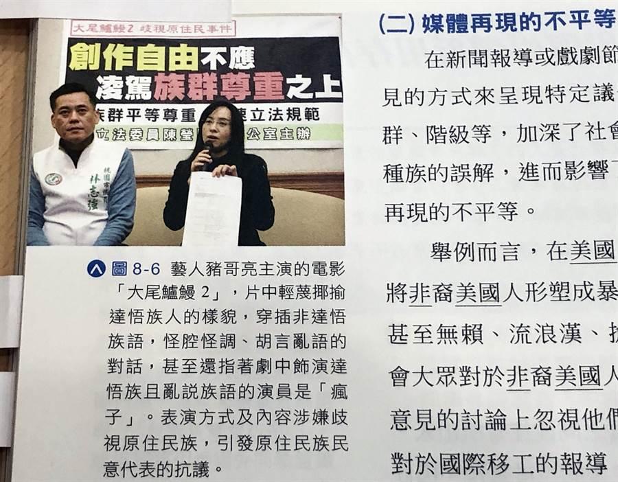 林奕華質疑教科書大量採用民進黨政治人物照片。(姚志平翻攝)