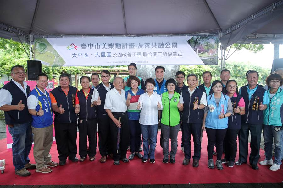 台中市建設局在太平舉辦友善共融公園改善工程聯合開工典禮。(馮惠宜攝)