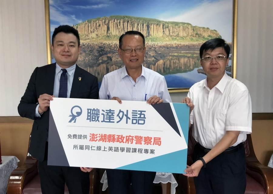 職達外語負責人王凱民(左)拜會澎縣警局長楊鴻正(中)時,宣布將免費提供線上英語課程讓澎湖員警使用。(職達提供)
