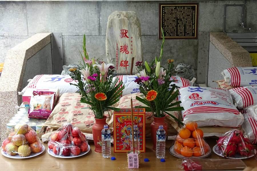 嘉義縣家畜疾病防治所16日上午舉辦一年一度「獸魂碑」中元普渡儀式,並準備貓、狗糧食等祭拜。(張毓翎攝)