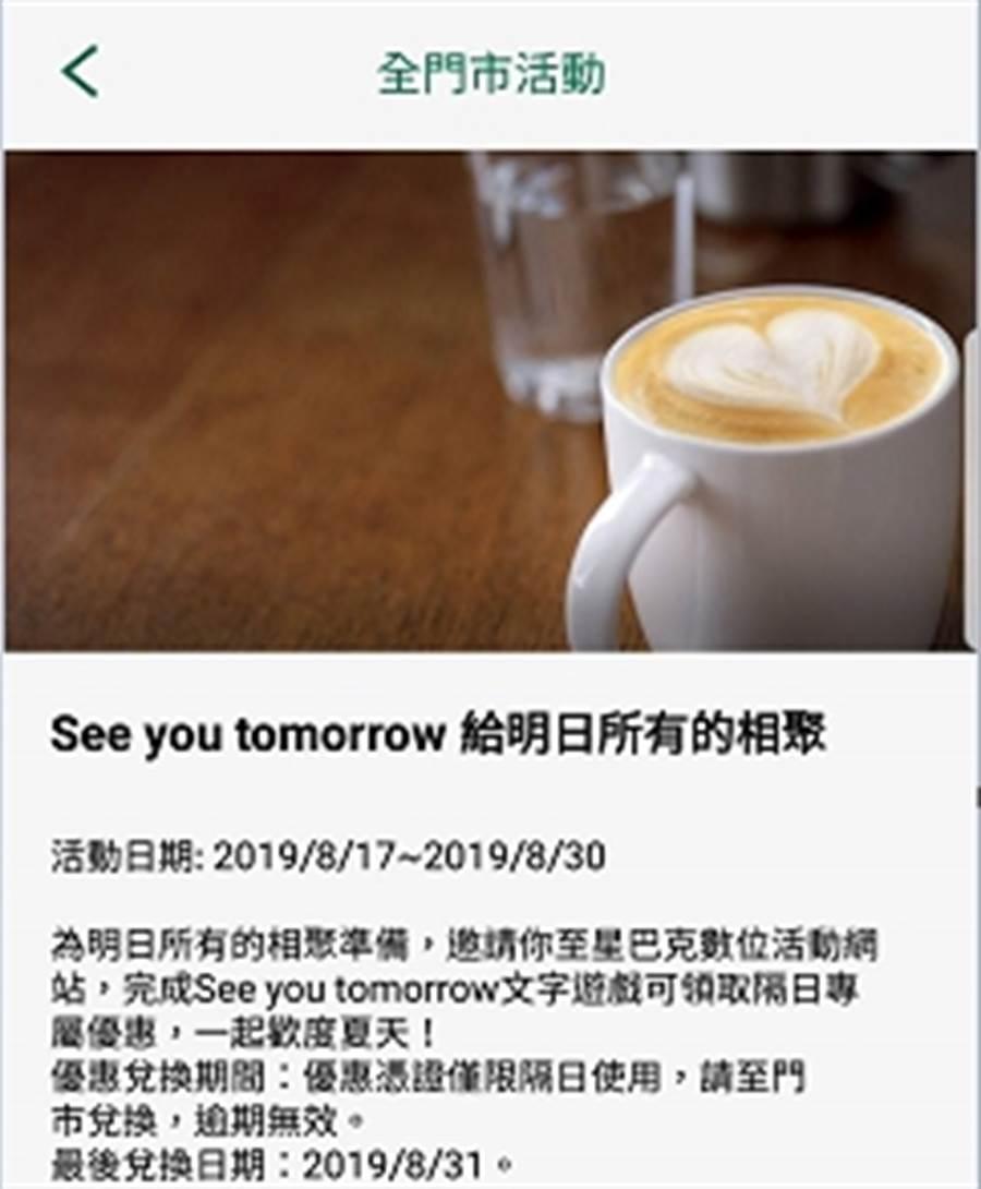 「See you tomorrow 給明日所有的相聚」活動時間為8/17~8/30,一連14天在星巴克數位活動網站展開。(圖擷自星巴克APP)