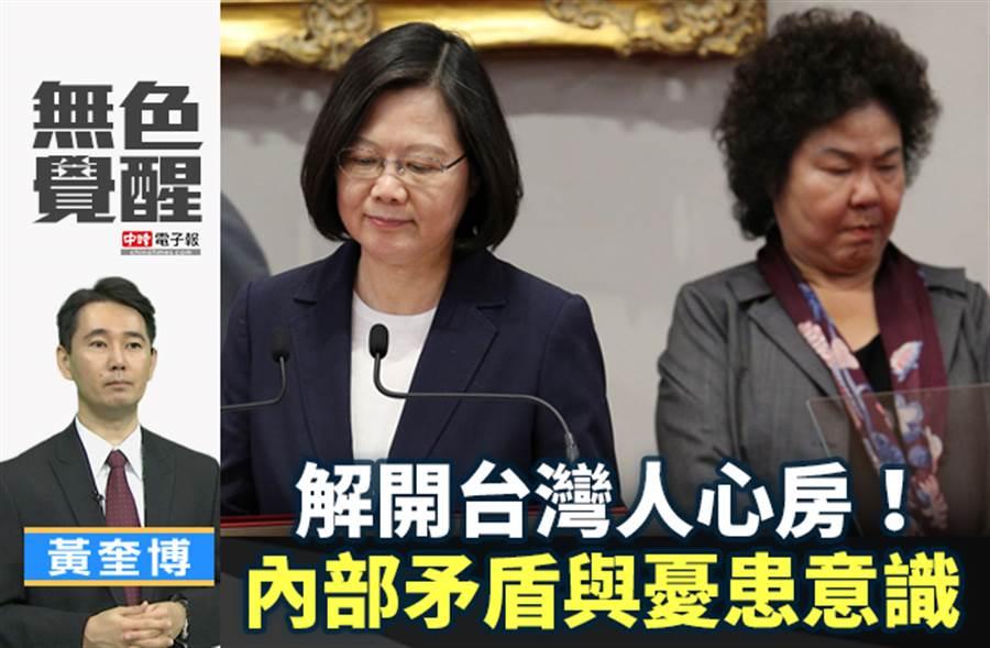 無色覺醒》黃奎博:解開台灣人心房!內部矛盾與憂患意識