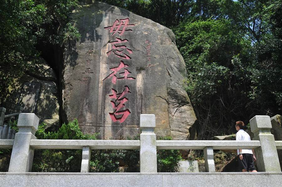 金門太武山上的「毋忘在莒」勒石,隨著郵票發行馳名中外。(李金生攝)