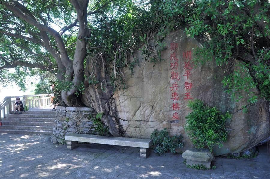 張再興的作品之一「明延平郡王鄭成功弈棋處」石刻。(李金生攝)