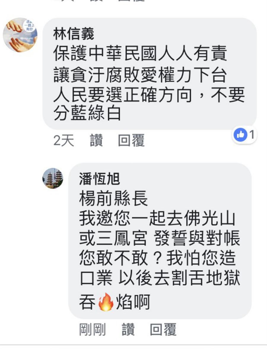 高市觀光局長潘恒旭直接到前高雄縣長楊秋興臉書嗆聲。(柯宗緯攝)
