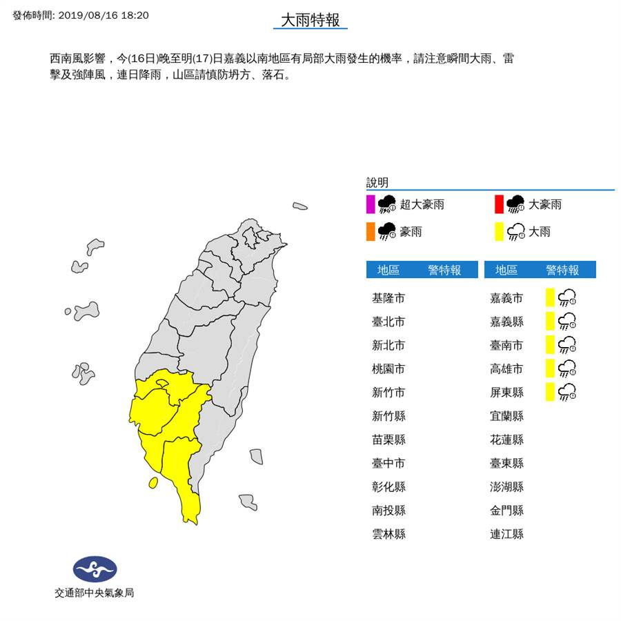 氣象局已對台南、高雄、屏東、嘉義5縣市發布大雨特報。(圖擷自氣象局)