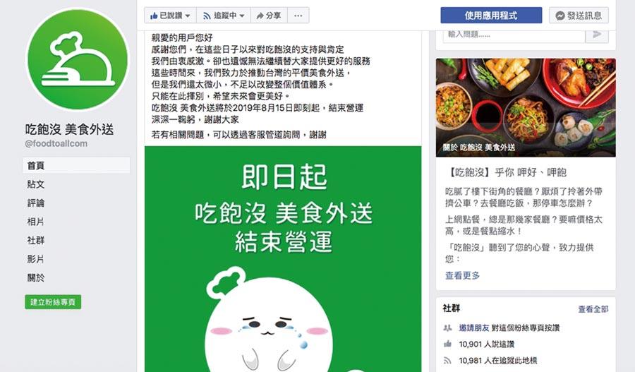 「吃飽沒」美食外送平台15日在臉書官方粉絲專頁宣布結束營運,許多合作店家跟網友留言表達不捨與感謝。圖/摘自網站