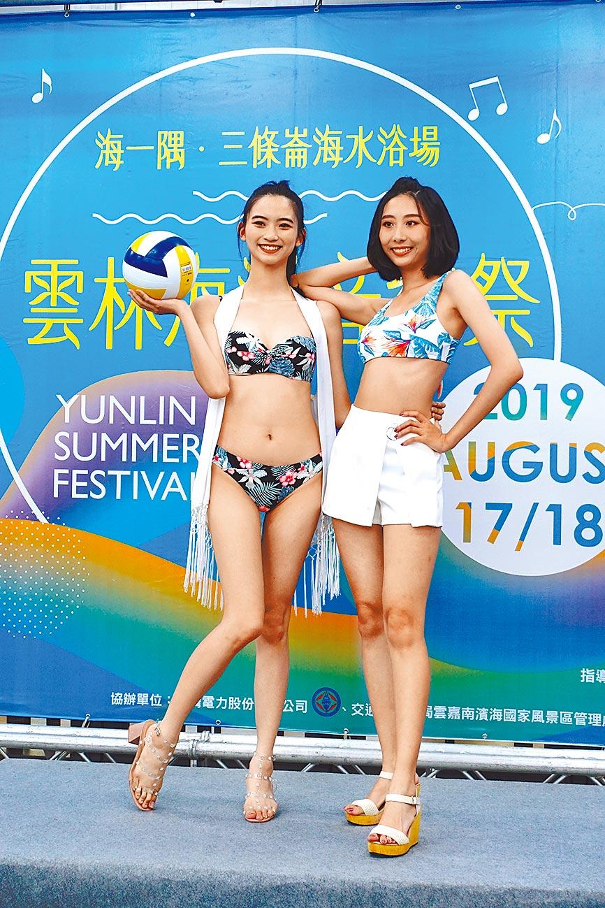 「2019雲林海洋音樂祭」明天登場為期2天,且在下午4點半將安排精采的伊林模特兒泳裝秀。(周麗蘭攝)