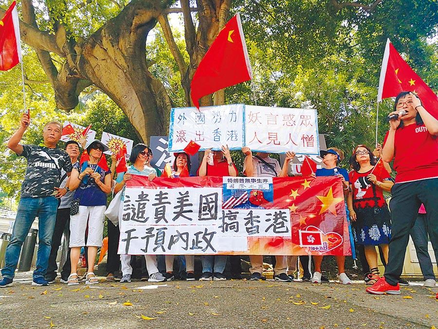 7月25日,「愛港行動」團體赴美國駐港澳總領事館,強烈譴責美國干涉香港事務。(中新社)