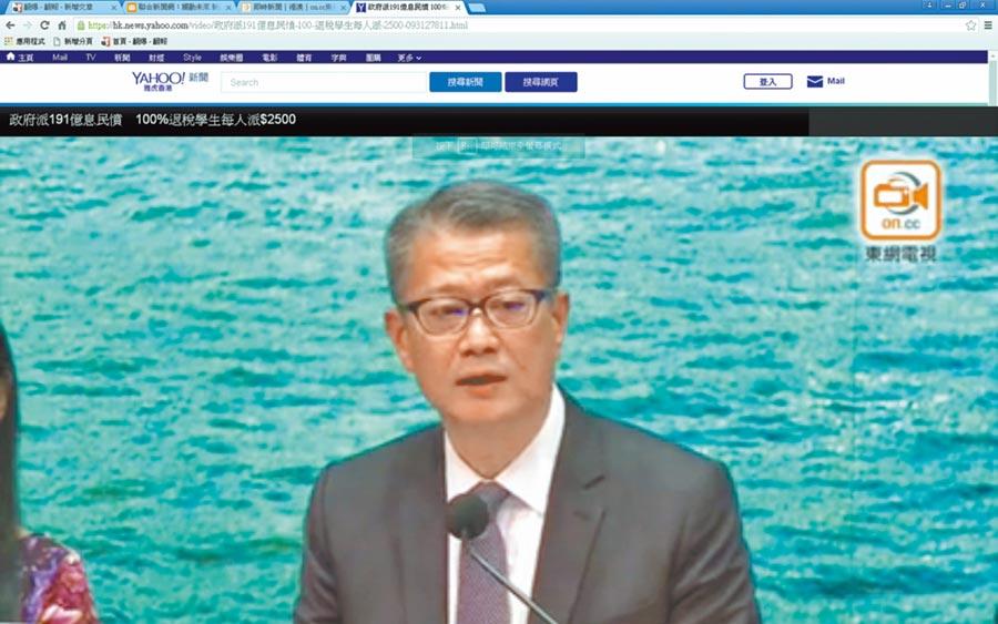 香港財政司長陳茂波15日召開記者會。(取自東網)