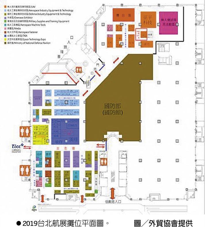 2019台北航展攤位平面圖。圖╱外貿協會提供