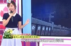 呼籲「東京鐵塔不要晚上去」 日女星曝超毛原因