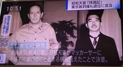 昭和天皇曾透露 退位為日戰敗負責