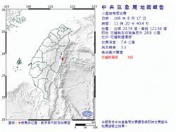 11:20花蓮地震!規模3.3 最大震度5級