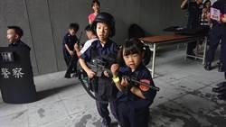 小小警察營宣導預防犯罪 幼童穿警服扛槍萌翻全場