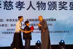 台灣之光陳樹菊 獲頒中華慈孝人物榮稱