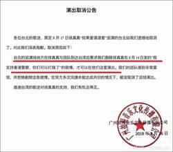 陸歌手徐真真挺港警 被迫禁止在台演出