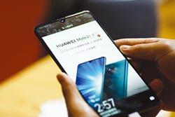 華為5G手機買氣爆棚 概念股樂