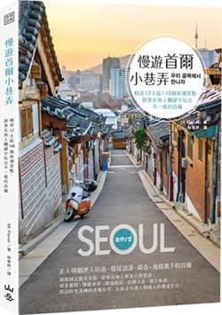 美麗街景-走逛小巷弄 在首爾樂享慢活趣