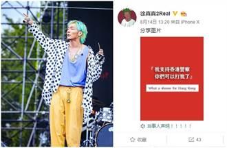 大陸歌手被迫取消台演出 爆遭要求刪「挺港警」PO文