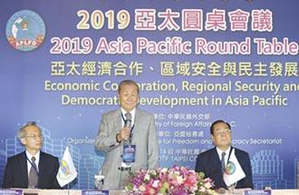 亞盟 辦2019亞太圓桌會議